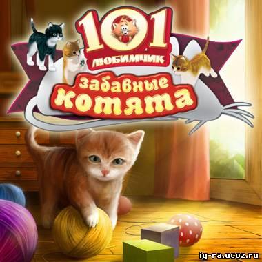 Автор Тема Ключ к игре алавар 101 любимчик забавные котята, Прочитано